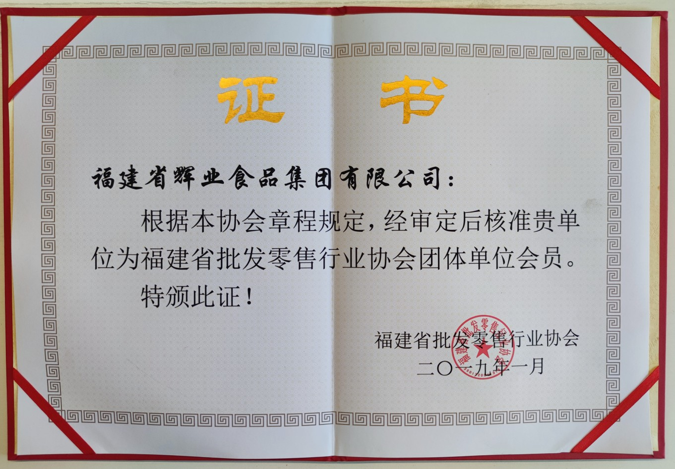 """<strong><span style=""""font-size:14px;"""">省批发零售行业协会会员</span></strong>"""