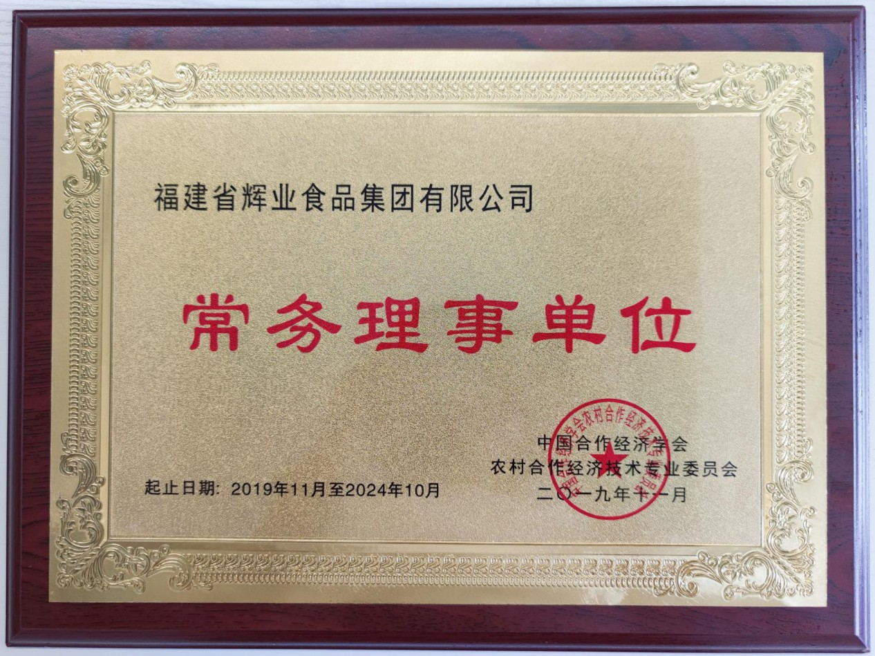"""<strong><span style=""""font-size:14px;"""">中国合作经济学会-常务理事会单位</span></strong>"""