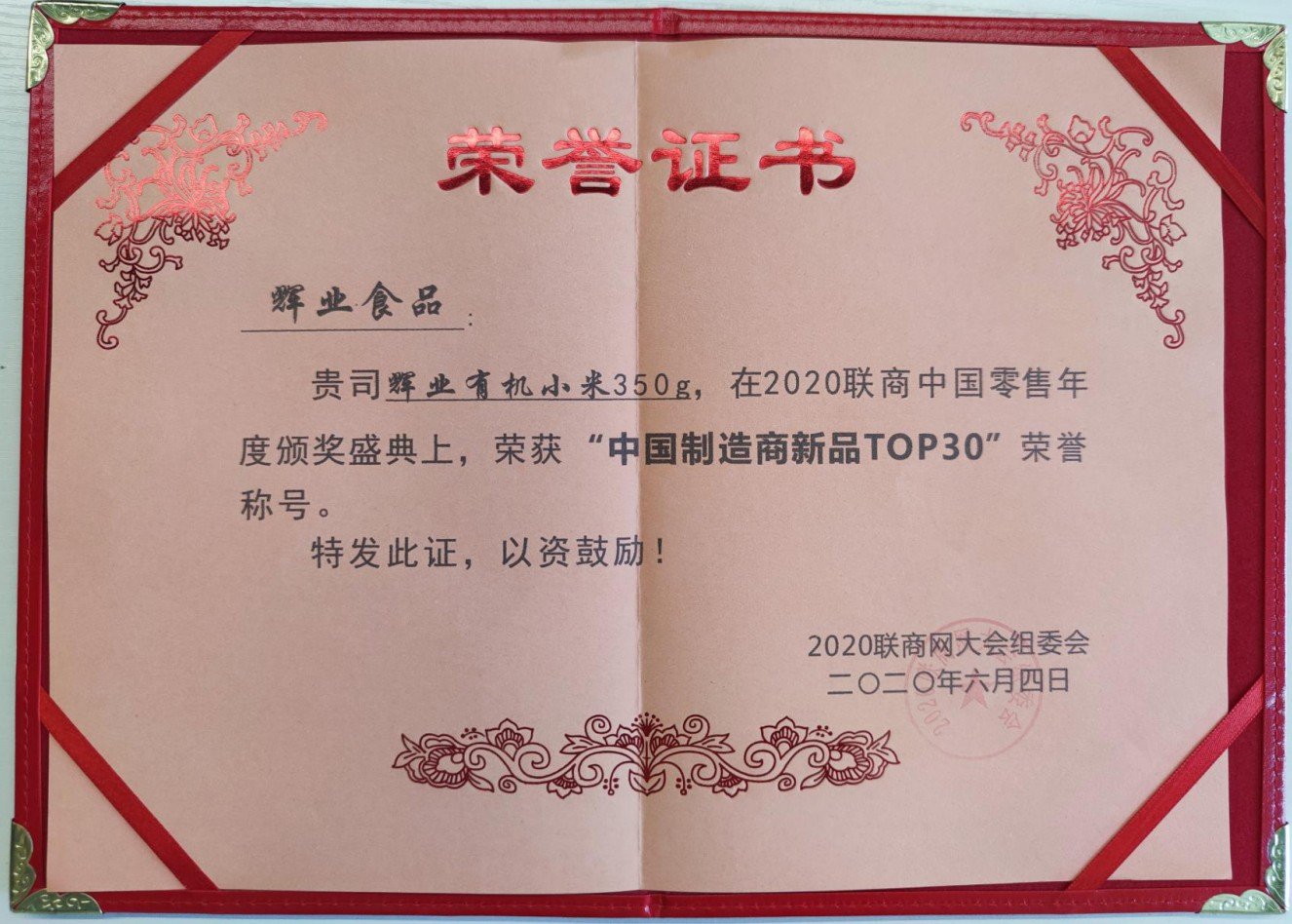 """<strong><span style=""""font-size:14px;"""">中国制造商新品TOP30</span></strong>"""